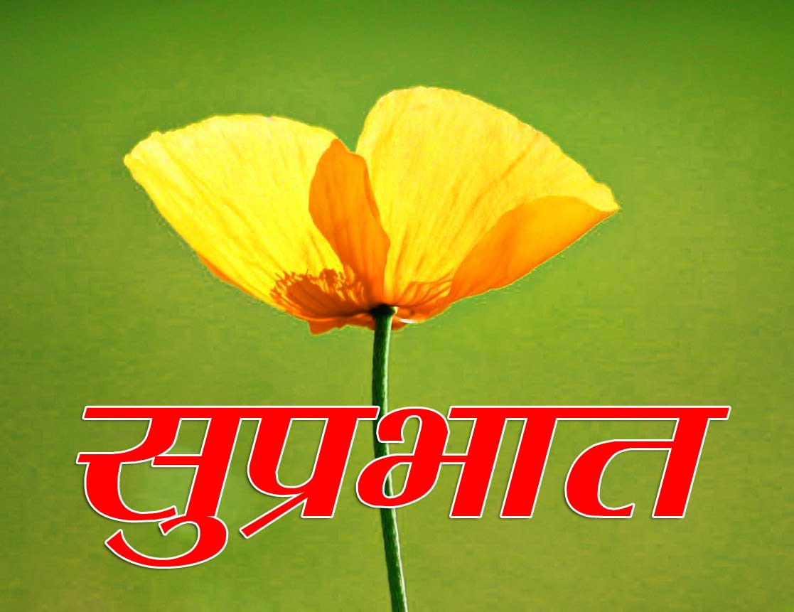 Best Suprabhat Images Pictures