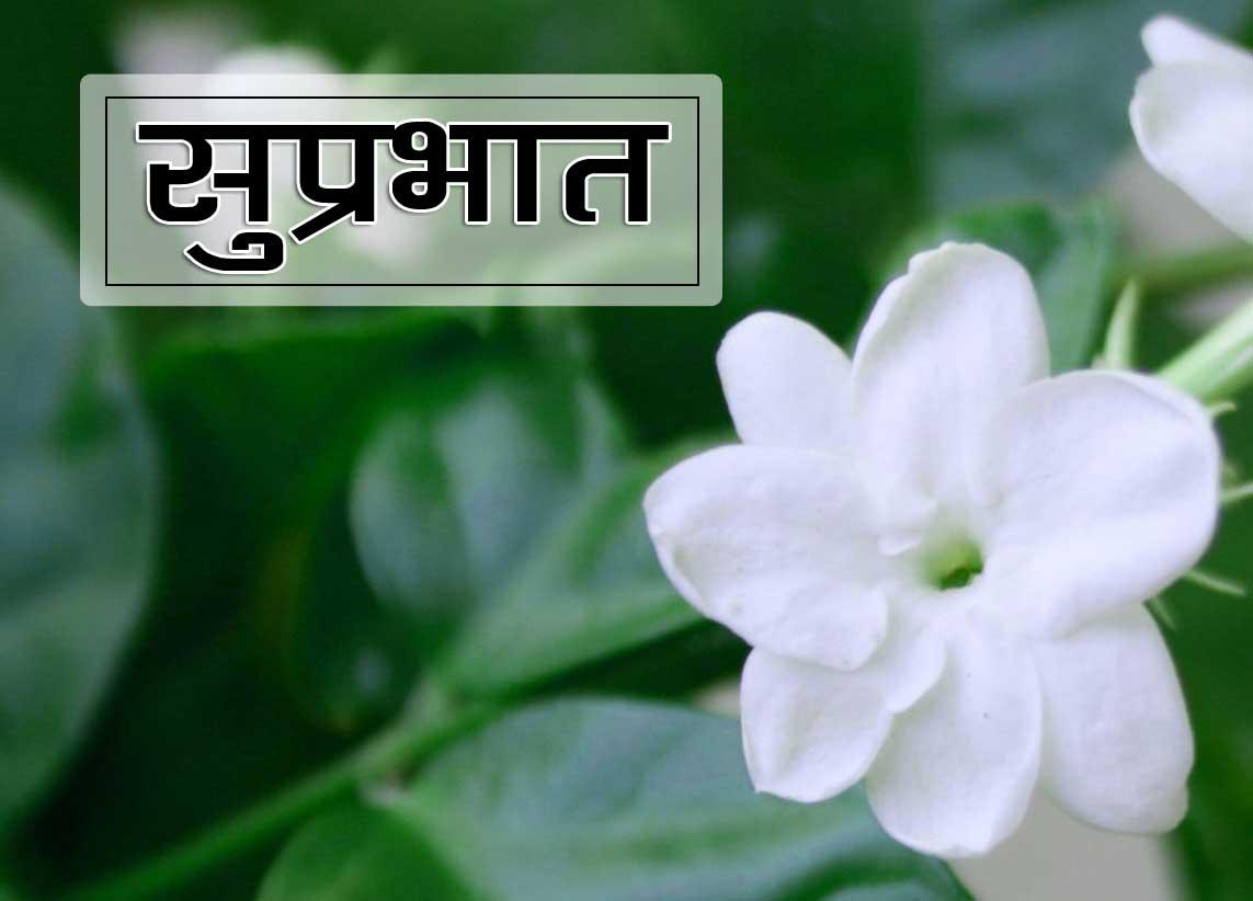 Best Suprabhat Images