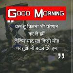 Free Good Morning Image In Hindi Wallpaper Download
