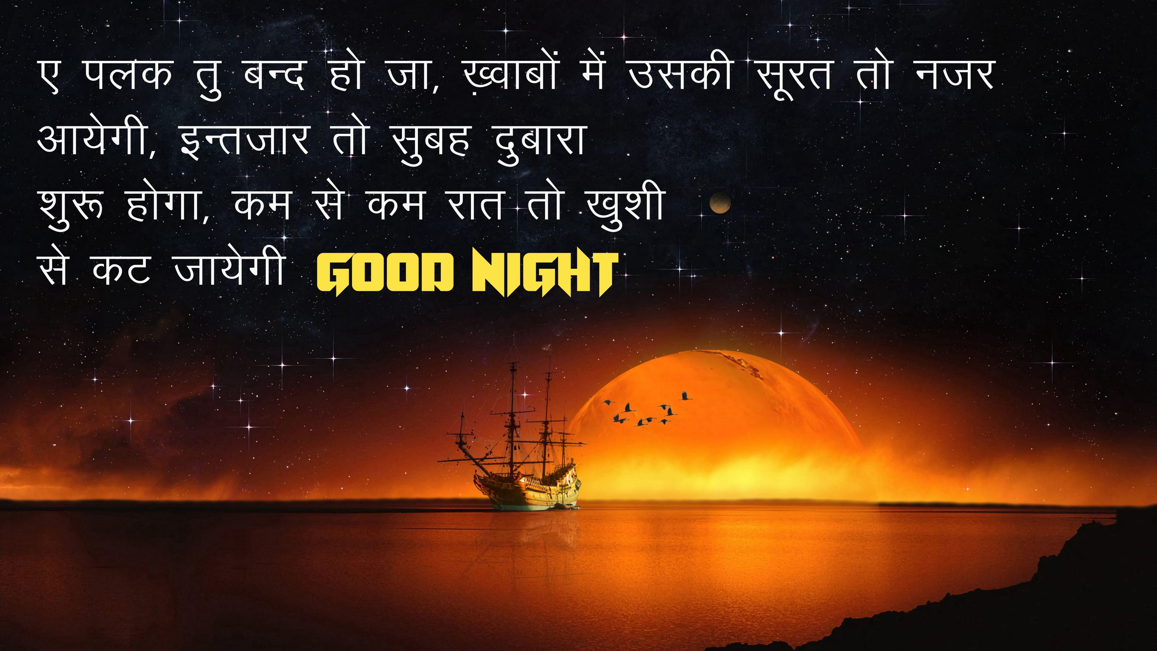 Free Good Night Wallpaper Download 2