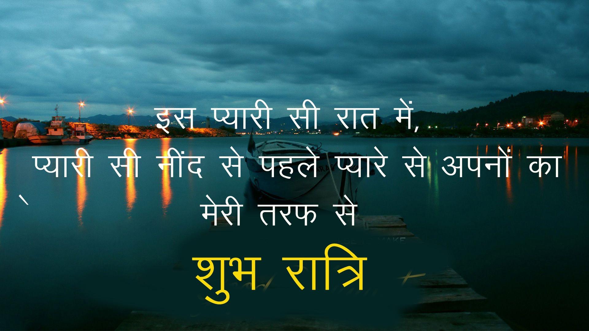 Free Hindi Quotes Good Night Pics Download