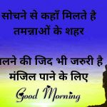 Good Morning Image In Hindi Images HD For Friend