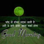 Good Morning Image In Hindi Wallpaper Free Download