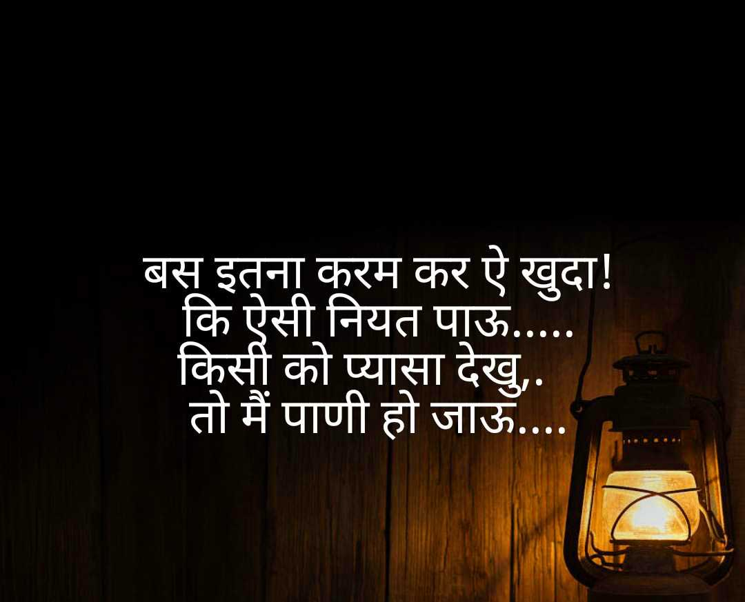 Hindi Sad Status Images Free Pics