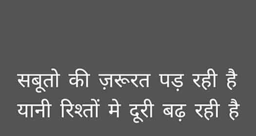 Hindi Sad Status Images Pics