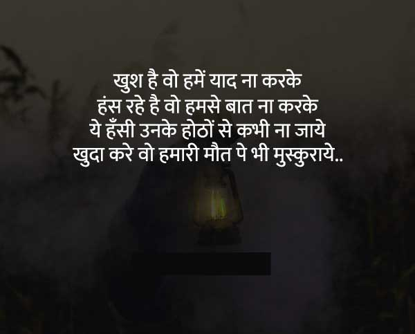 Hindi Sad Status Images Pictures