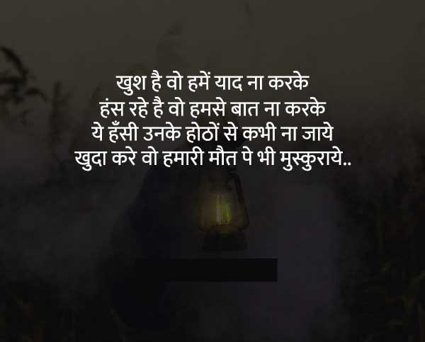 Hindi Sad Status Images Pictures
