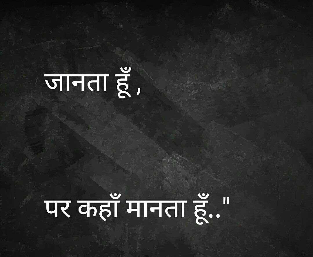 Hindi Sad Status PhoTo mages