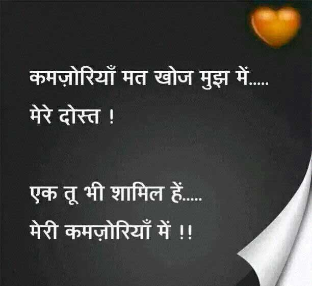 Hindi Sad Status Photo Download