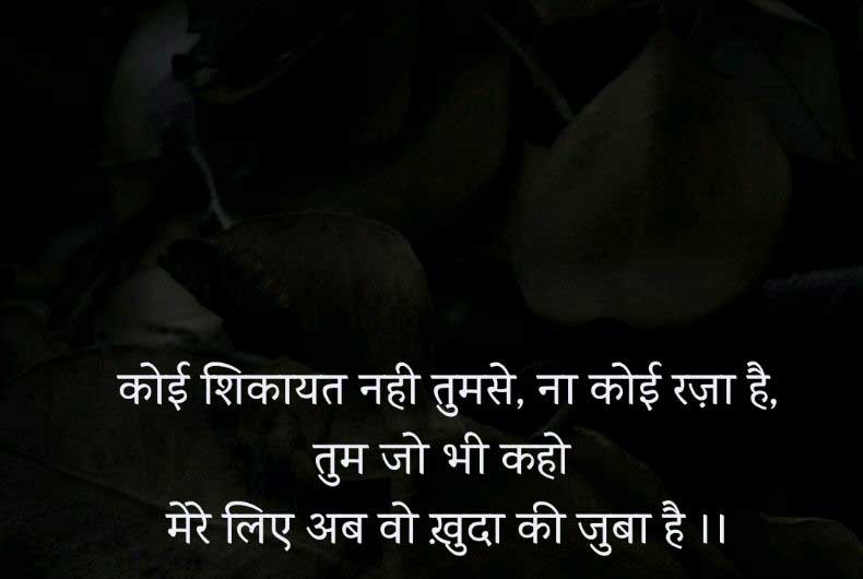 Hindi Sad Status Photo Hd
