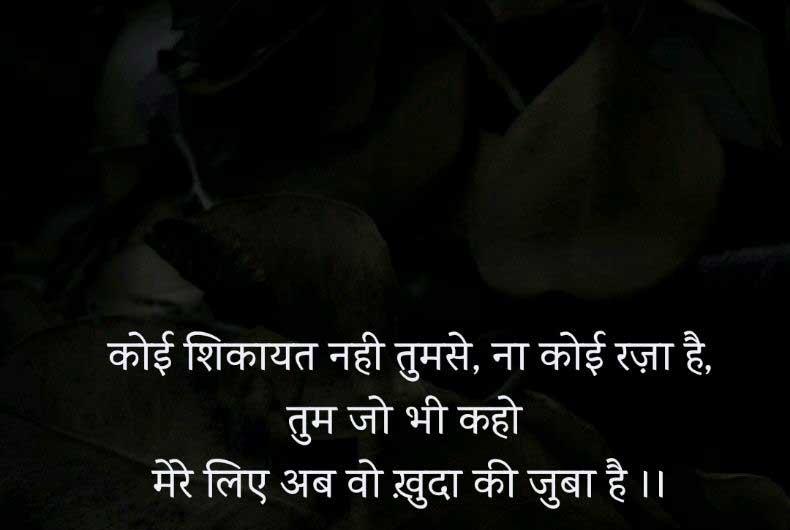 Hindi Sad Status Photo Hd