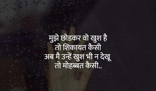 Hindi Sad Status Photo Pictures