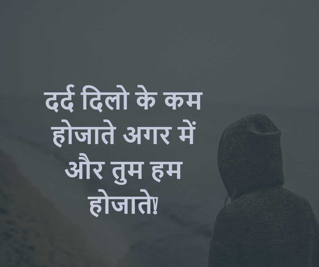 Hindi Sad Status Photo