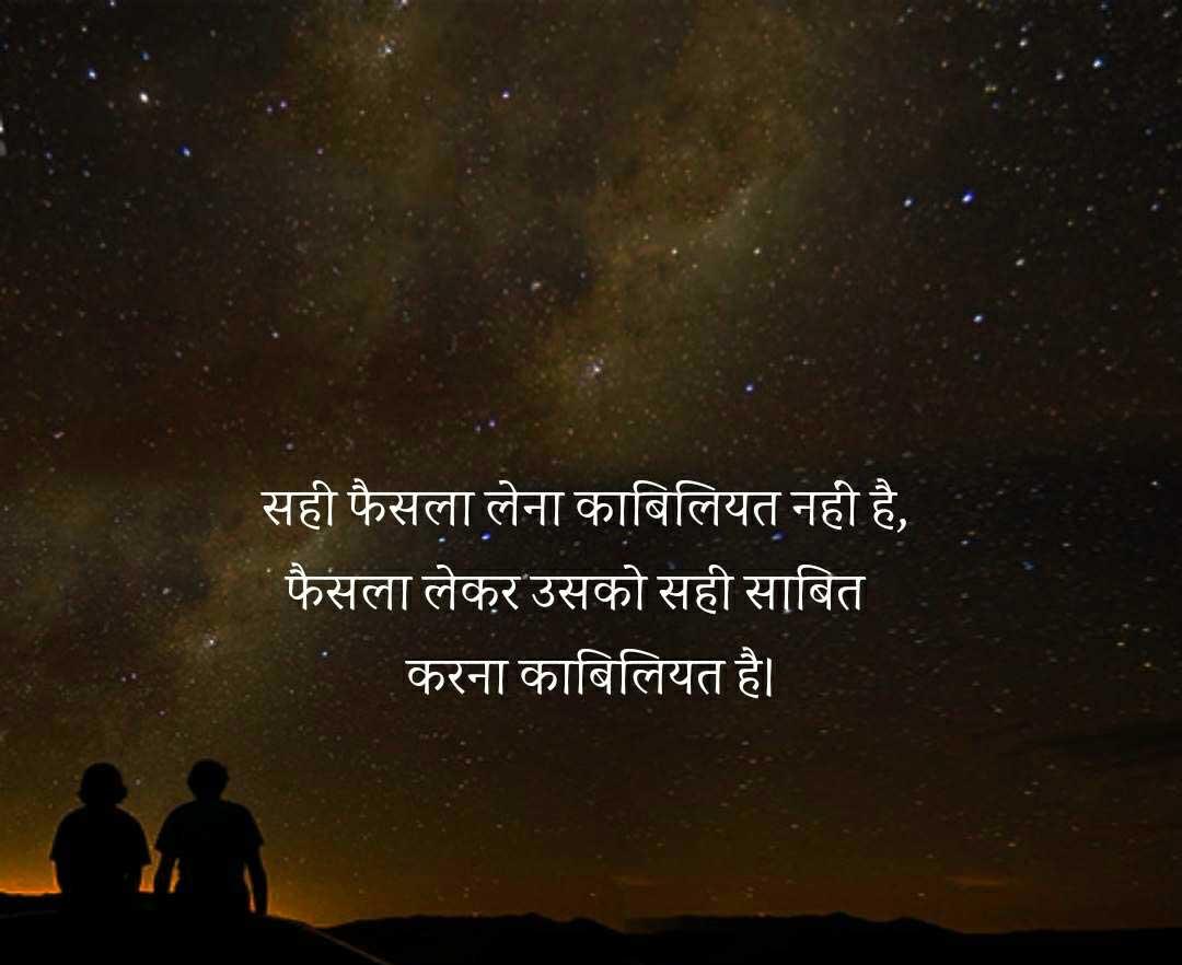 Hindi Sad Status Pics Download