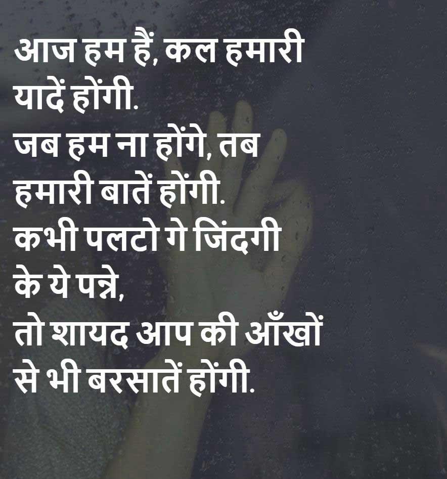Hindi Sad Status Pics Hd Wallpaper