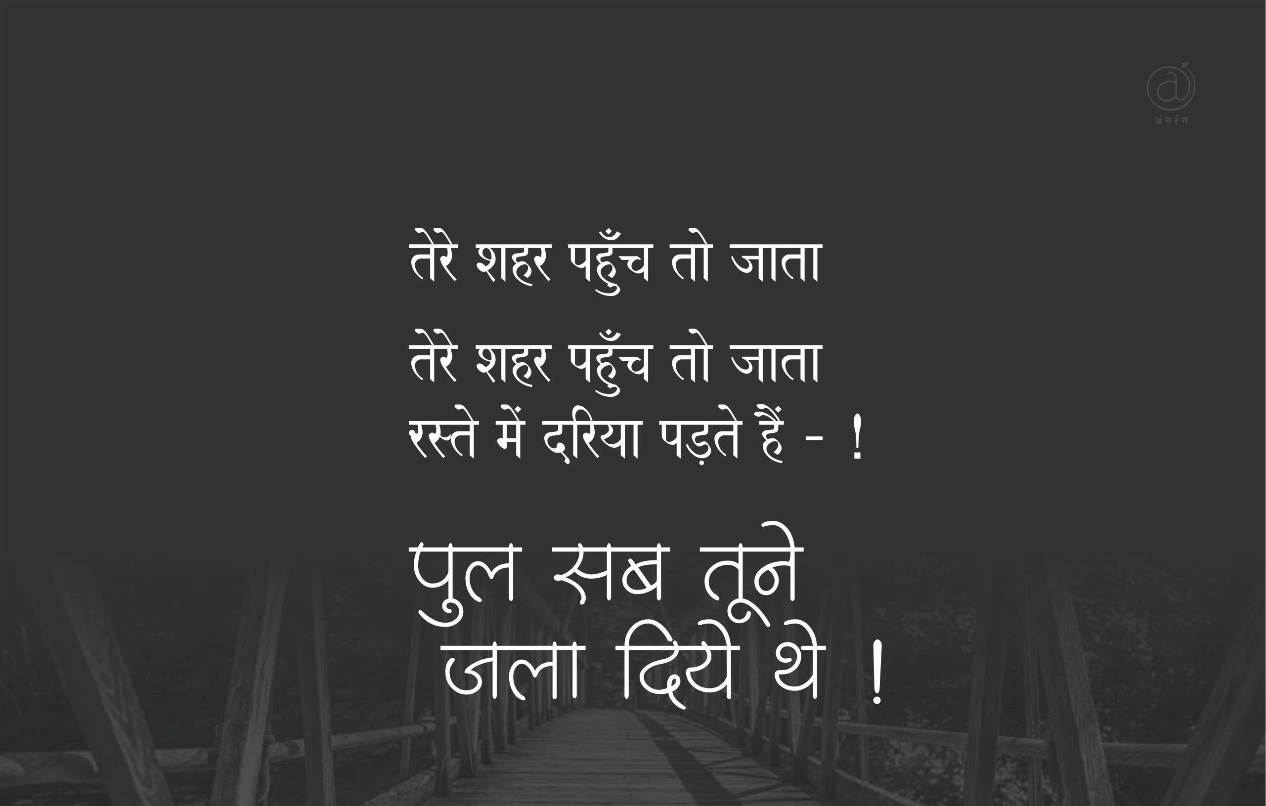 Hindi Sad Status Pics Hd