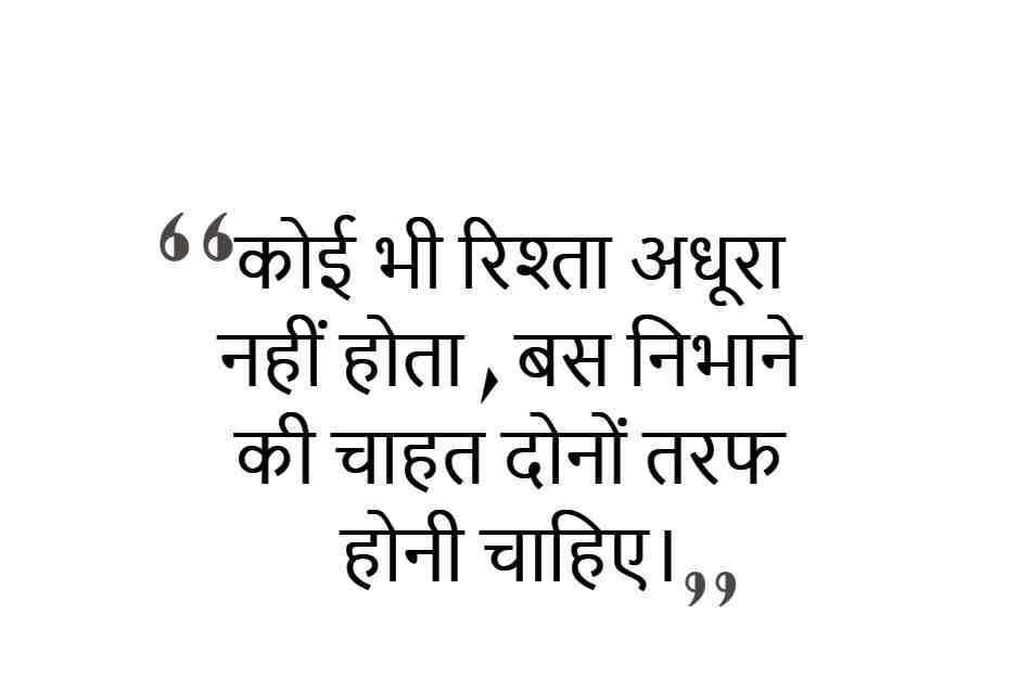 Hindi Sad Status Pics Photo