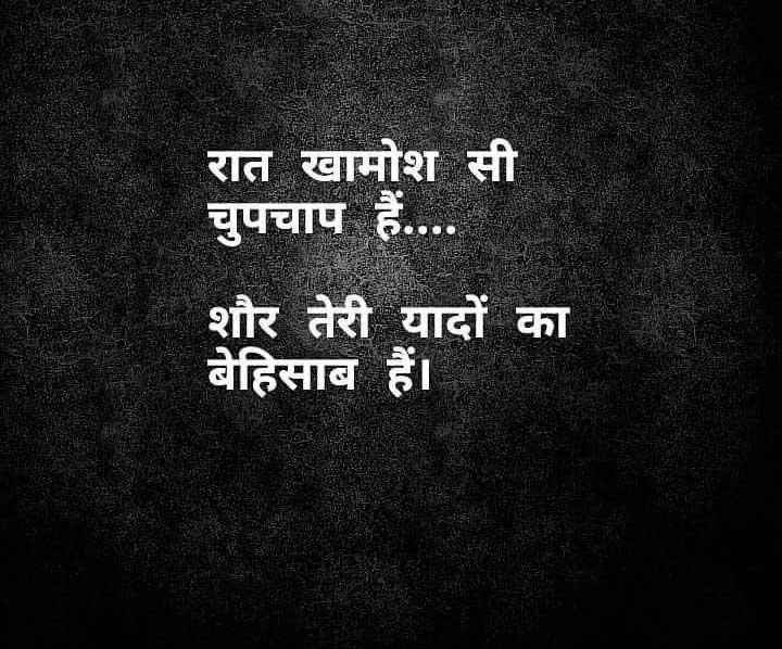 Hindi Sad Status Pics Pictures