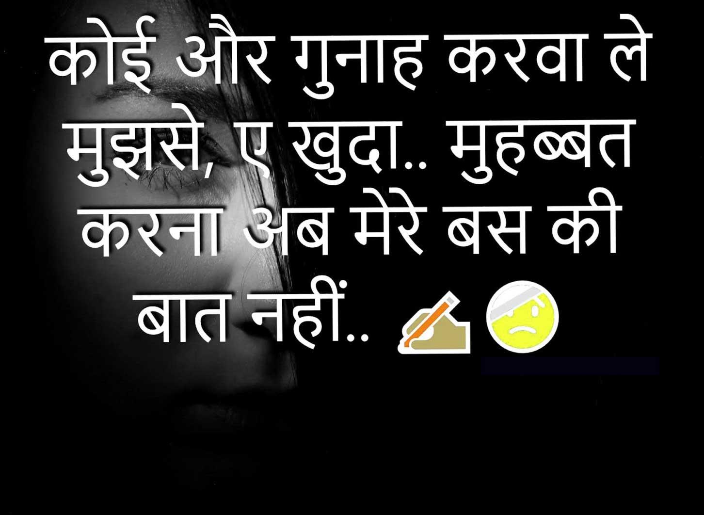 Hindi Sad Status Pics Wallpaper