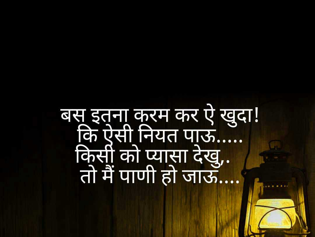 Hindi Sad Status Pics