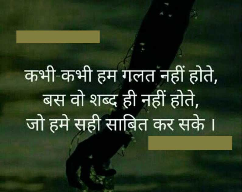Hindi Sad Status Pictures Hd