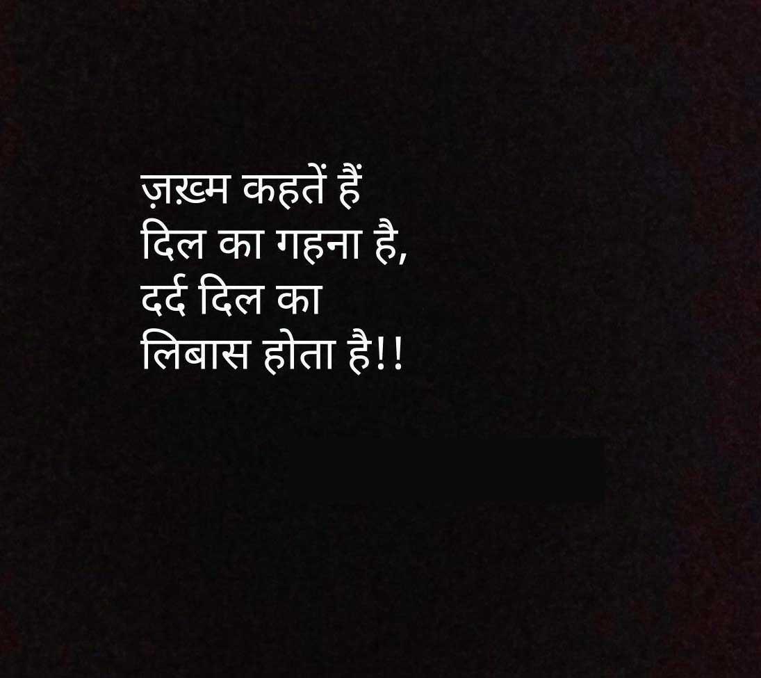 Hindi Sad Status Pictures Images