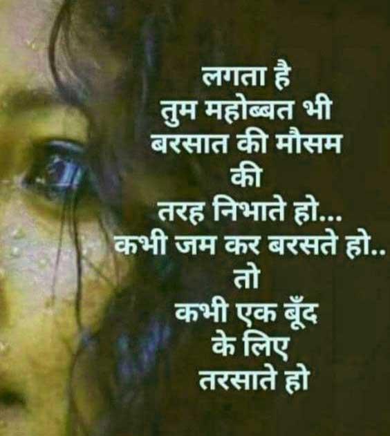 Hindi Sad Status Pictures Wallpaper
