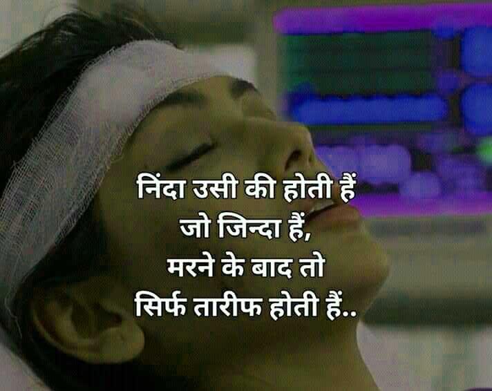 Hindi Sad Status Pictures