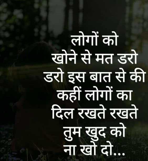 Hindi Sad Status Wallapper hd