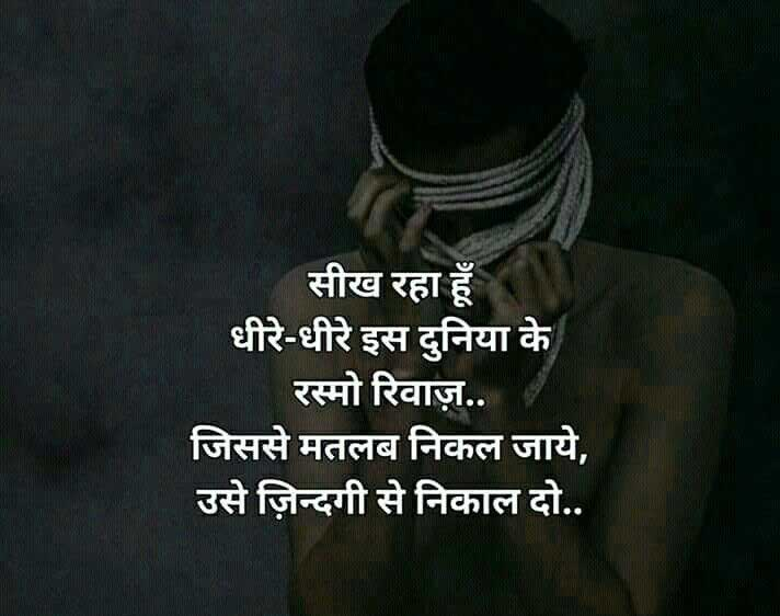 Hindi Sad Status Wallapper pics Hd