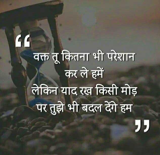 Hindi Sad Status Wallpaper Images