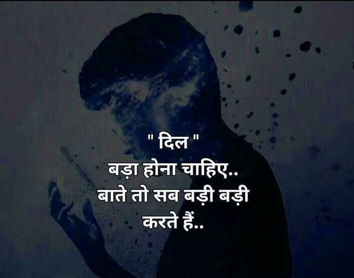 Hindi Sad Status Wallpaper Photo