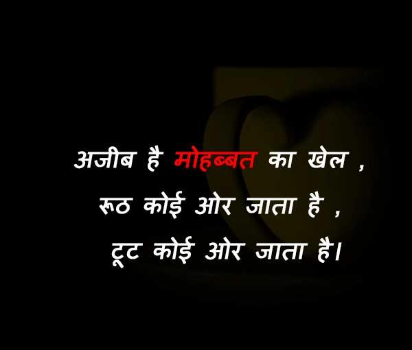 Hindi Sad Status Wallpaper download Free