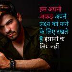Hindi Whatsapp DP Attitude