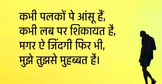 Hindi Whatsapp Status Download Pics