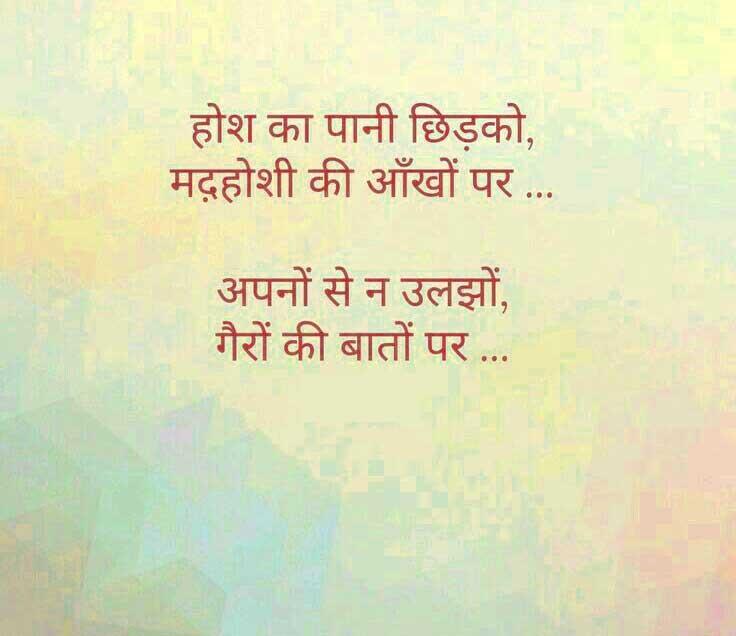 Hindi Whatsapp Status Free Download