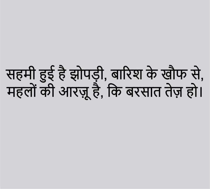 Hindi Whatsapp Status Free Hd