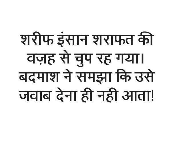 Hindi Whatsapp Status Free Pictures