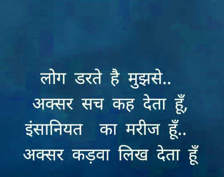 Hindi Whatsapp Status HD