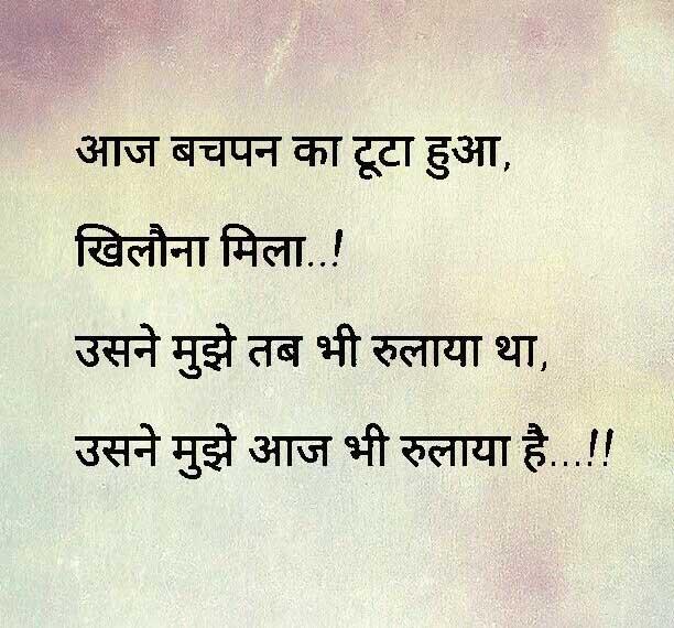 Hindi Whatsapp Status Images Download