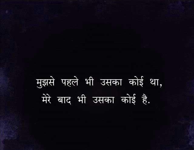 Hindi Whatsapp Status Images Wallpaper