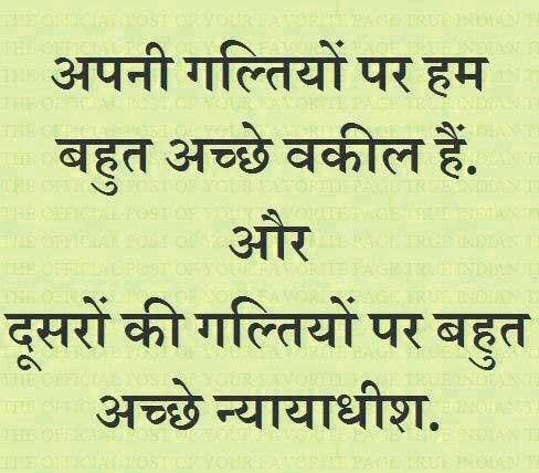 Hindi Whatsapp Status Photo Free