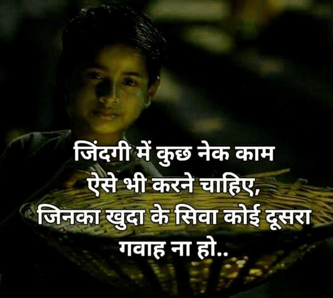 Hindi Whatsapp Status Photo Images