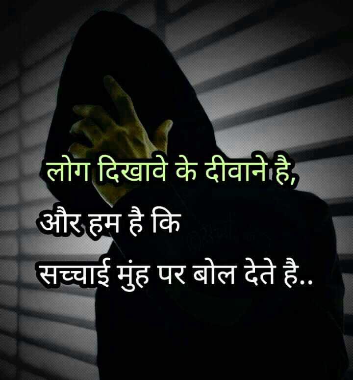 Hindi Whatsapp Status Photo