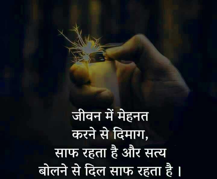 Hindi Whatsapp Status Pics Download