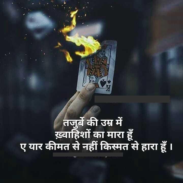 Hindi Whatsapp Status Pics Hd