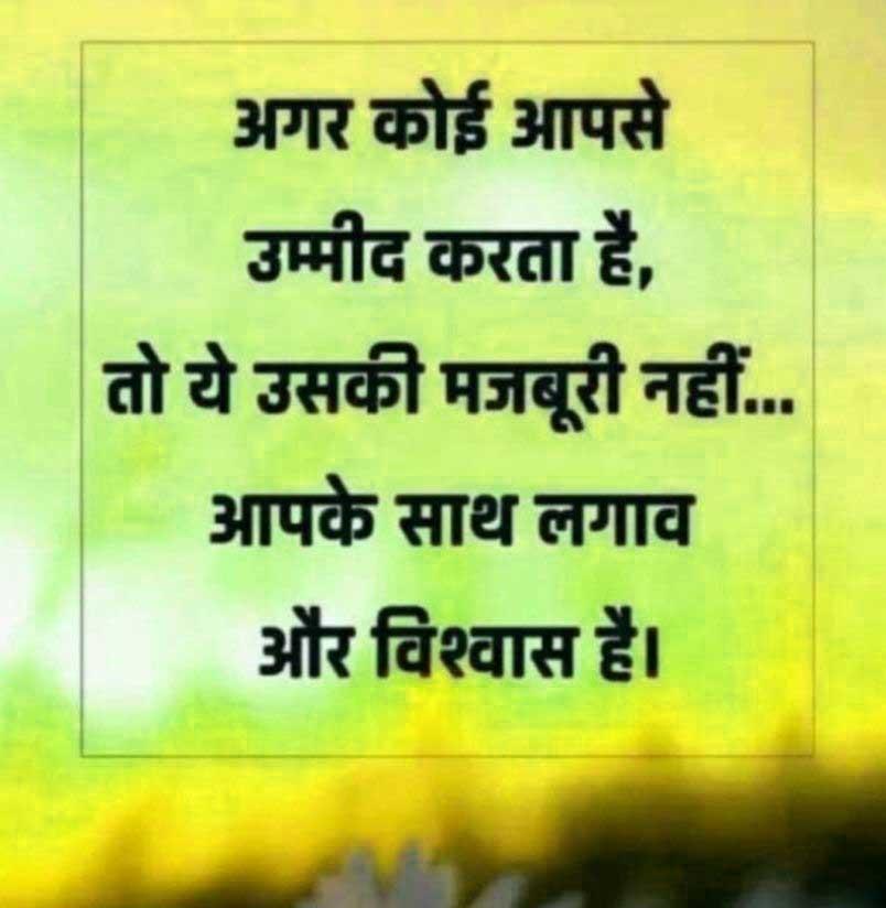 Hindi Whatsapp Status Pics Wallpaper