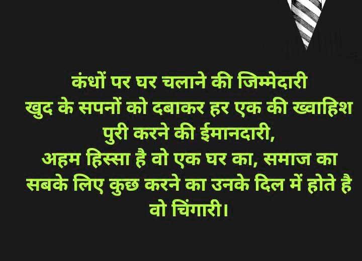 Hindi Whatsapp Status Pictures Free Hd