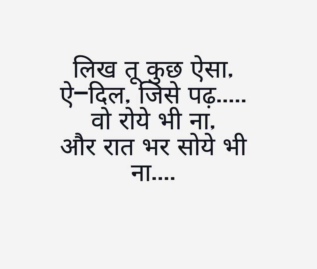 Hindi Whatsapp Status Pictures Hd