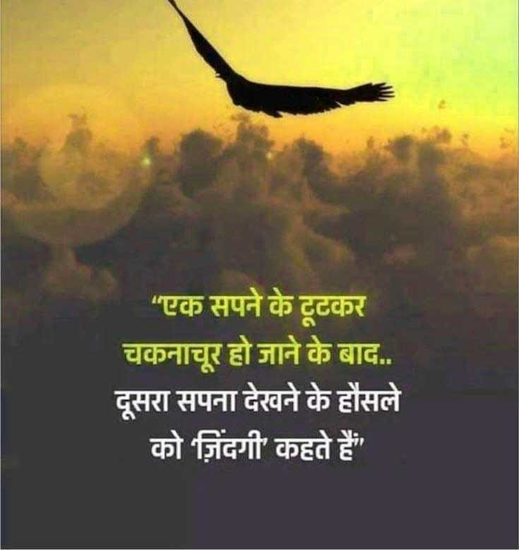 Hindi Whatsapp Status Pictures
